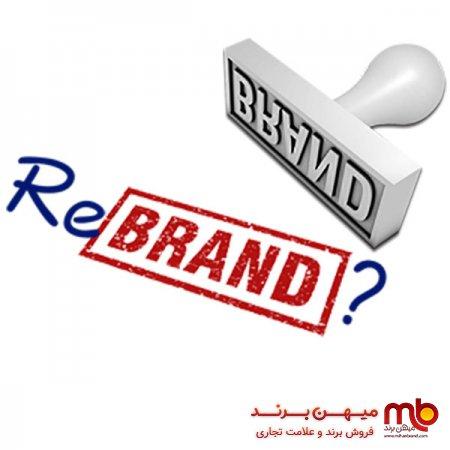 فروش برند تجاری/چه نکاتی را می بایست در برندسازی مجدد رعایت کرد