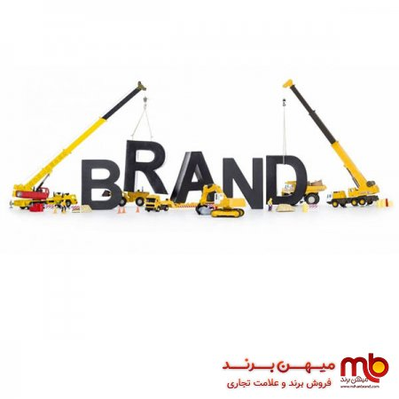 فروش برند آماده و  نکات مهم برای ساخت یک برند تاثیرگذار