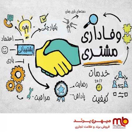 فروش برند تجاری/ازاریابی در وفادارسازی مشتری ها به یک برند