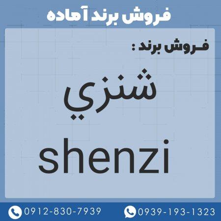 فروش برند شنزي shenzi