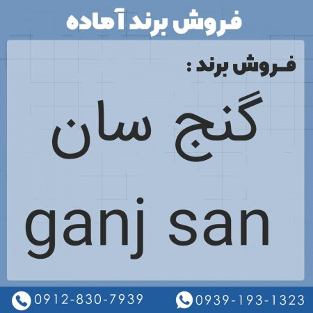 فروش برند گنج سان ganj san