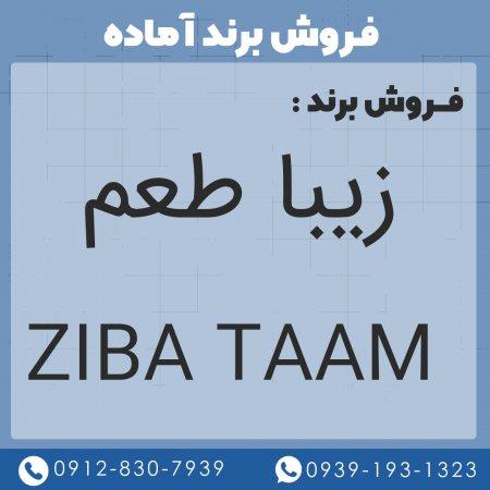 فروش برند  زيبا طعم ZIBA TAAM