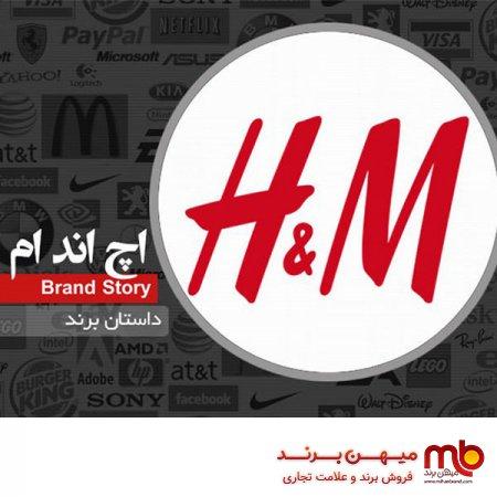 فروش برند و داستان برند H&M