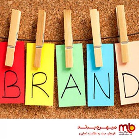 فروش برند آماده/با این ۵ نکته هویت برند خود را بسازید
