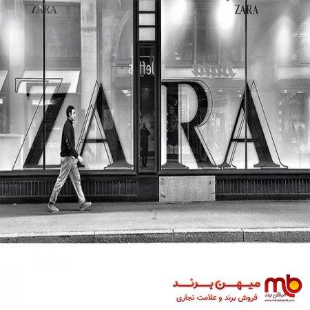 فروش برند/معرفی و تاریخچه برند زارا Zara
