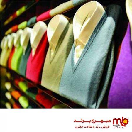 فروش برند آماده/واردات برندهای پوشاک تغییر مسیر میدهد