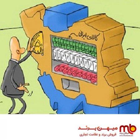 دلایل اشتیاق مردم برای خرید از برندهای ایرانی/فروش برند تجاری