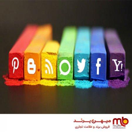 چه شبکه اجتماعی برای تبلیغات برندها مناسب تر است؟