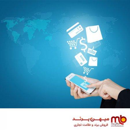 فروش برند آماده/ نقش تجارت الکترونیکی در افزایش فروش برندها
