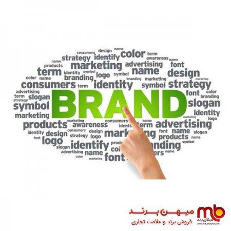 فروش برند آماده/ رابطه مستقیم برندسازی محصولات با افزایش درآمد