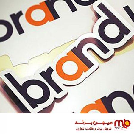 فروش برند تجاری و روش های مفید برای کسب یک برند موفق