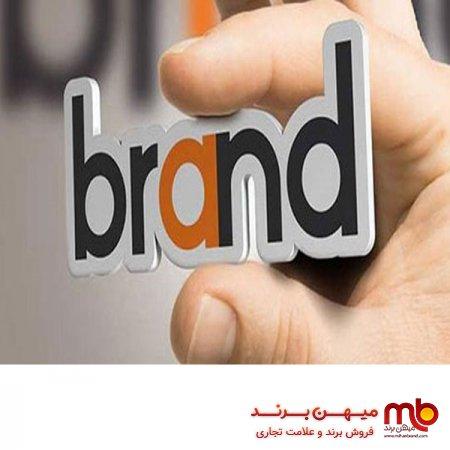 فروش برند آماده/دلایلی که برای ایجاد برند و برندسازی باید بدانید