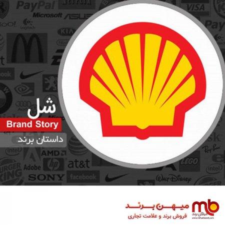فروش برند آماده/داستان برند شل، غول هلندی صنعت نفت و گاز