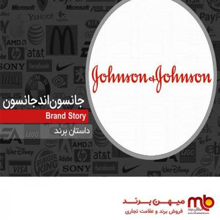 فروش برند/ برند جانسون اند جانسون، پیشگام جهانی صنعت بهداشت و درمان
