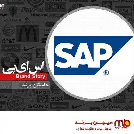فروش برند تجاری /برند SAP، از نرمافزار برنامه ریزی منابع سازمان تا تحلیل فوتبال