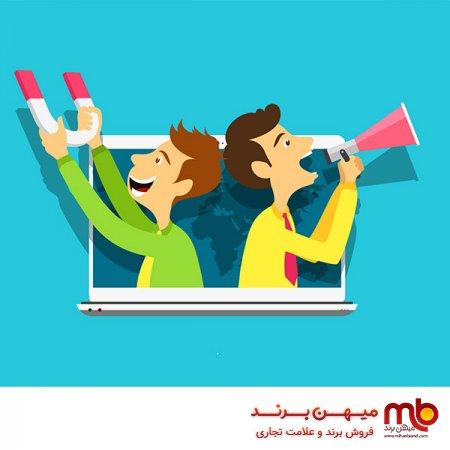 فروش برند تجاری/ برند های تجاری و دلایل محبوبیت آنها در بین مردم