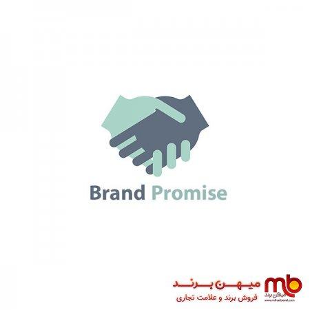 وعده برند (قول برند) یا Brand Promise در برندینگ دیجیتال