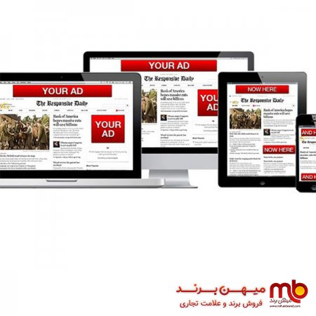 برند/تبلیغات در سایت و موردی که میتواند تصویر برند شما را خدشهدار کند.