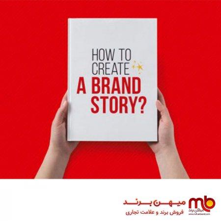فروش برند/داستان برند و قصه گویی در بازاریابی، راهی برای موفقیت در کسبوکار