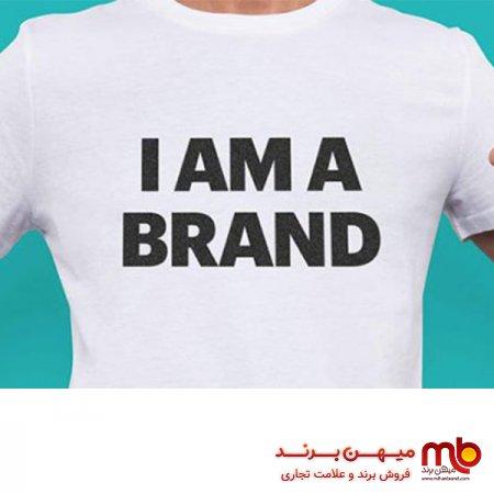 فروش برند تجاری/مراحل برندسازی شخصی که میتواند شهرت شما را تضمین میکند