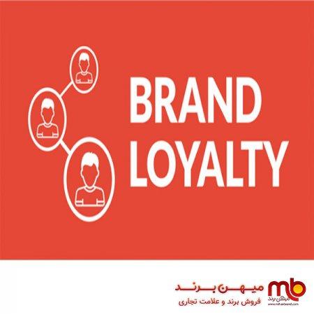 فروش برند آماده/وفاداری مشتریان به برند در کسبوکار