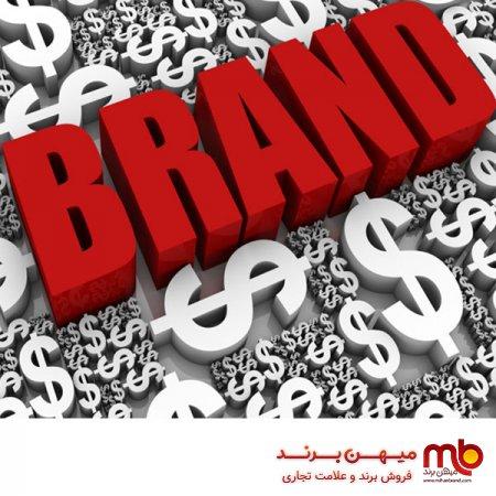 فروش برند تجاری/ آشنایی با ۱۴ نوع برند