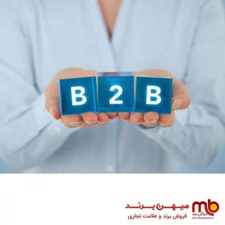 مشتریان B2B  و پنج اشتباه اساسی سایتهای B2B
